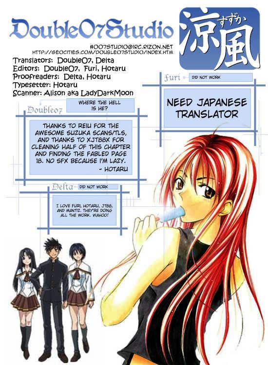 Suzuka 161 Page 1