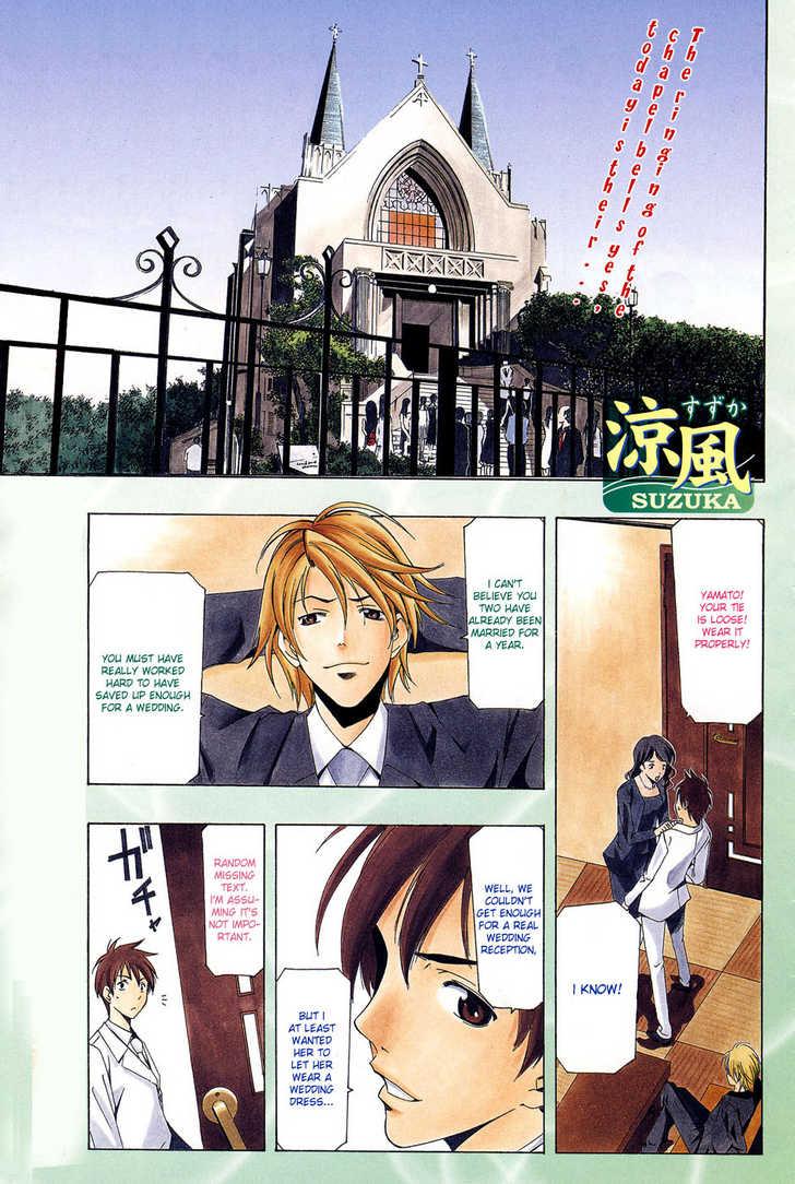 Suzuka 166 Page 2