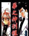 Hana no Shinsengumi