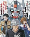 Kidou Senshi Gundam - Tekketsu no Orphans Gekkou