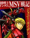Kidou Senshi Gundam MSV Senki Johnny Ridden