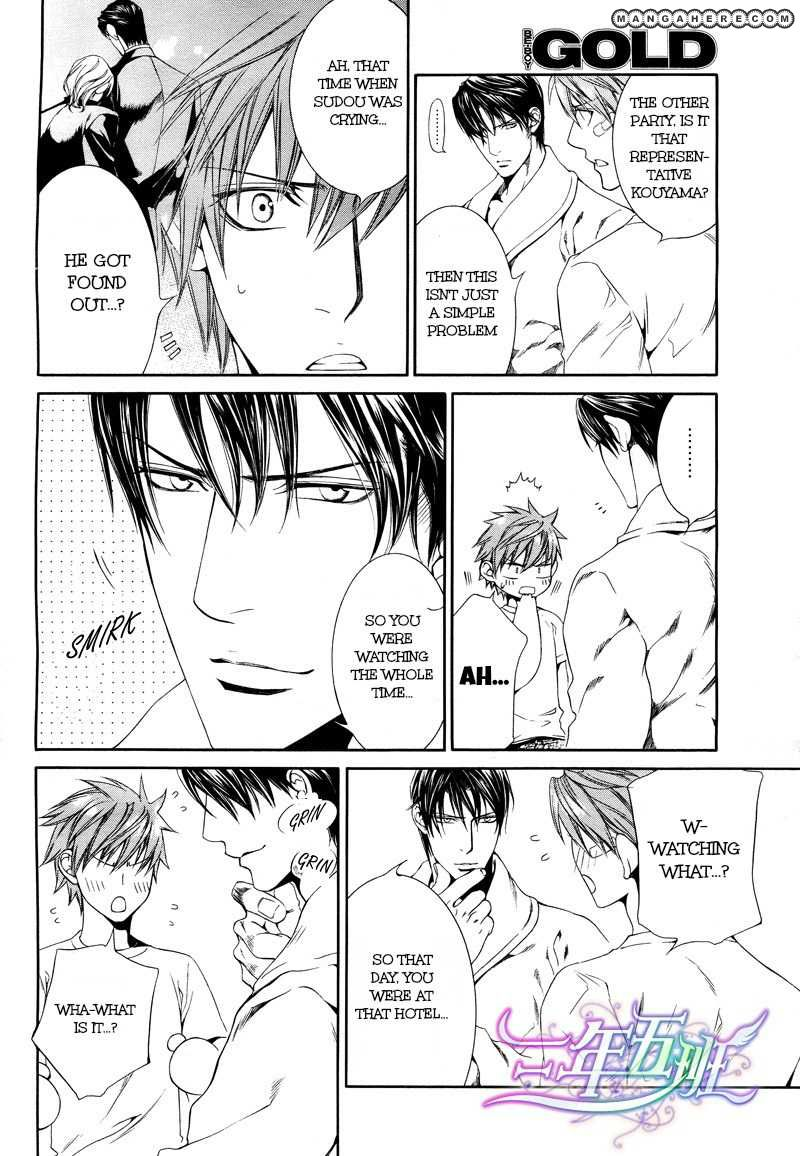 You're my loveprize in Viewfinder 44 Page 2