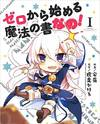 Zero kara Hajimeru Mahou no Sho Nano!