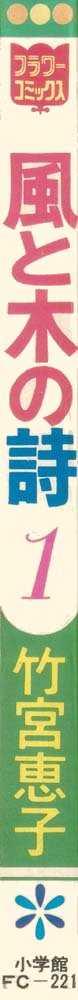 Kaze To Ki No Uta 1.1 Page 2