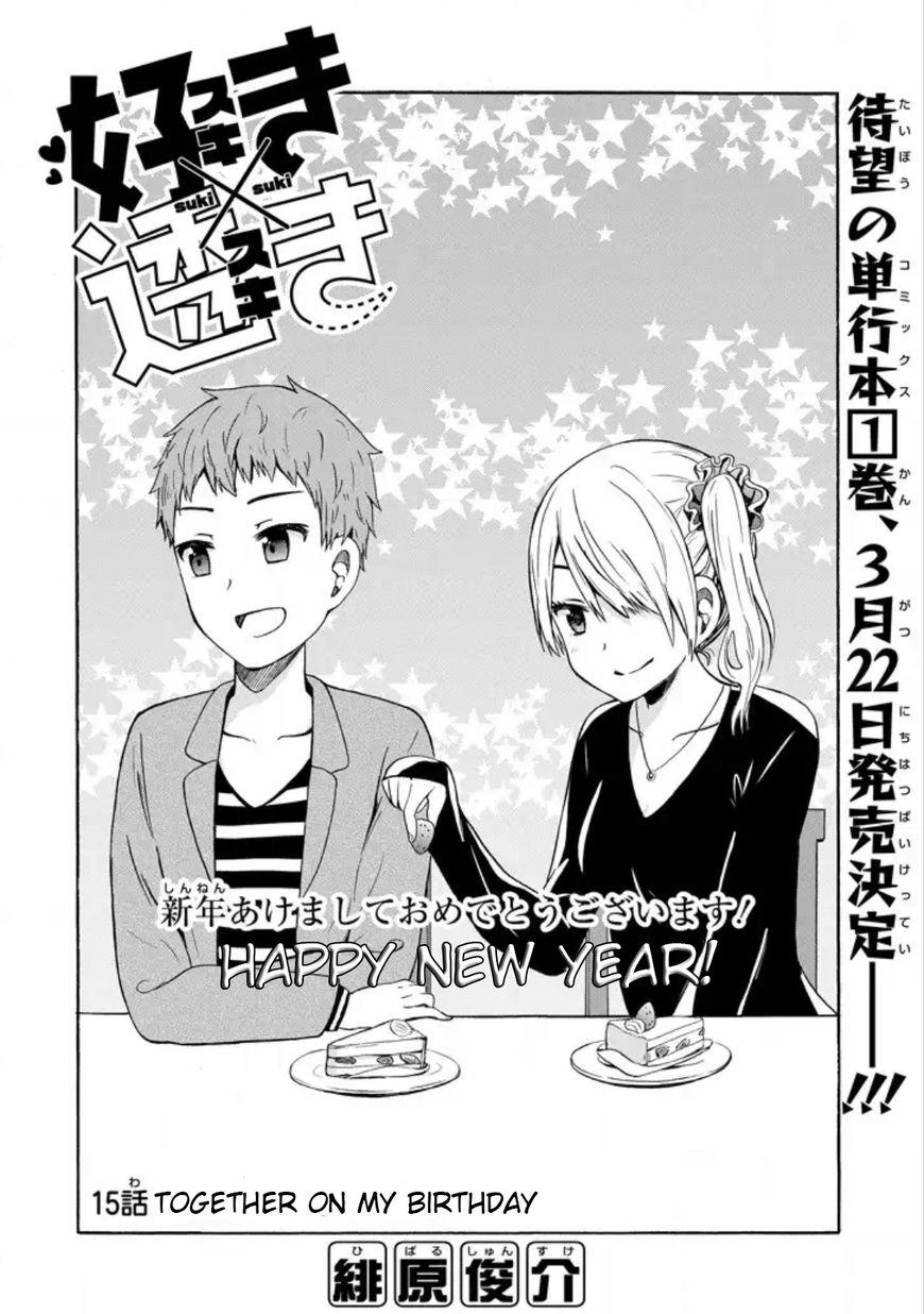 Suki x Suki (HIBARU Shunsuke) 15 Page 2