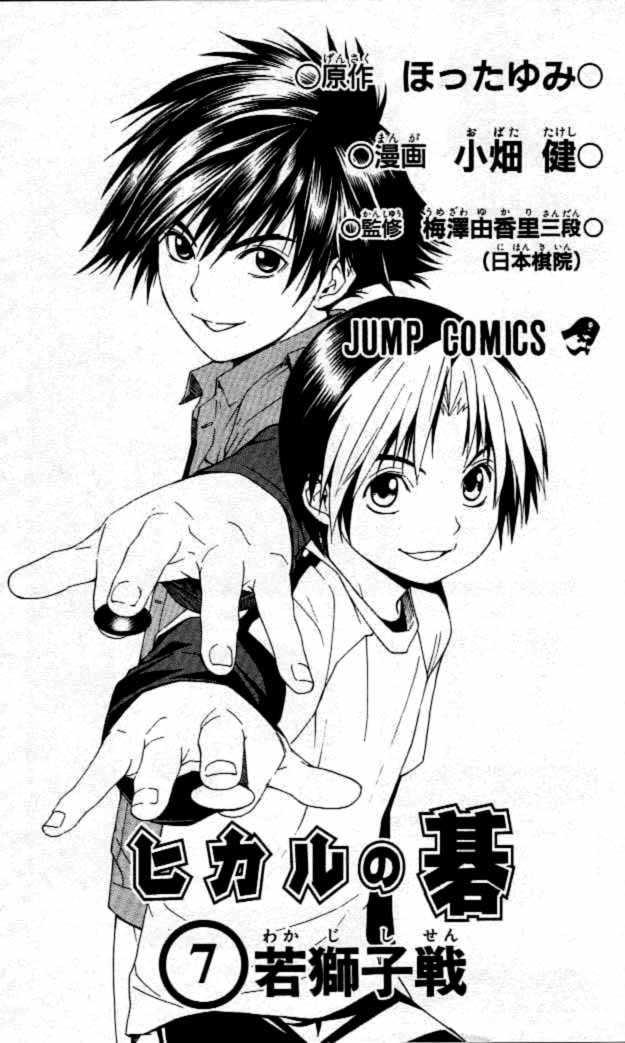 Hikaru no Go 0 Page 1