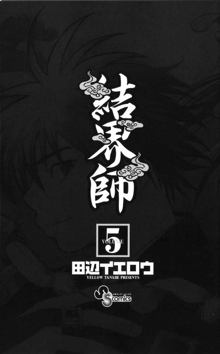 Kekkaishi 36 Page 2