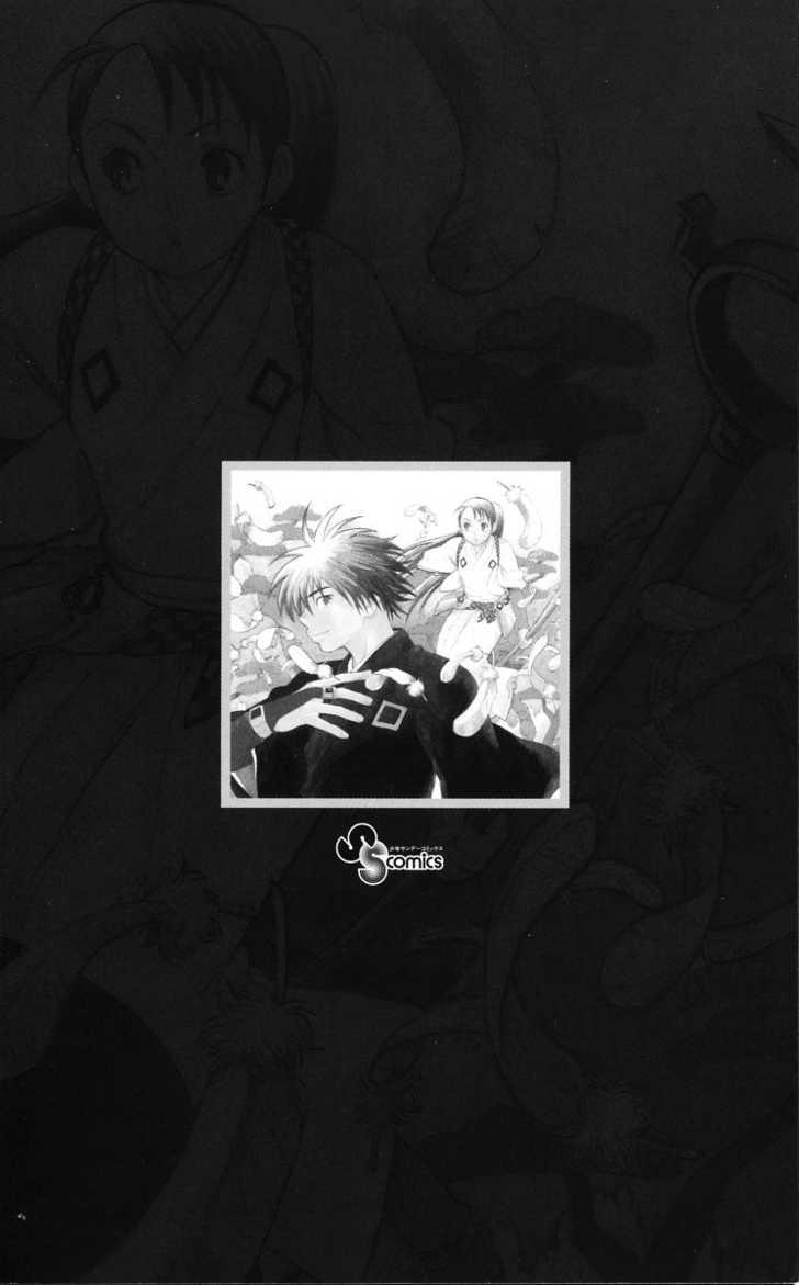 Kekkaishi 36 Page 3