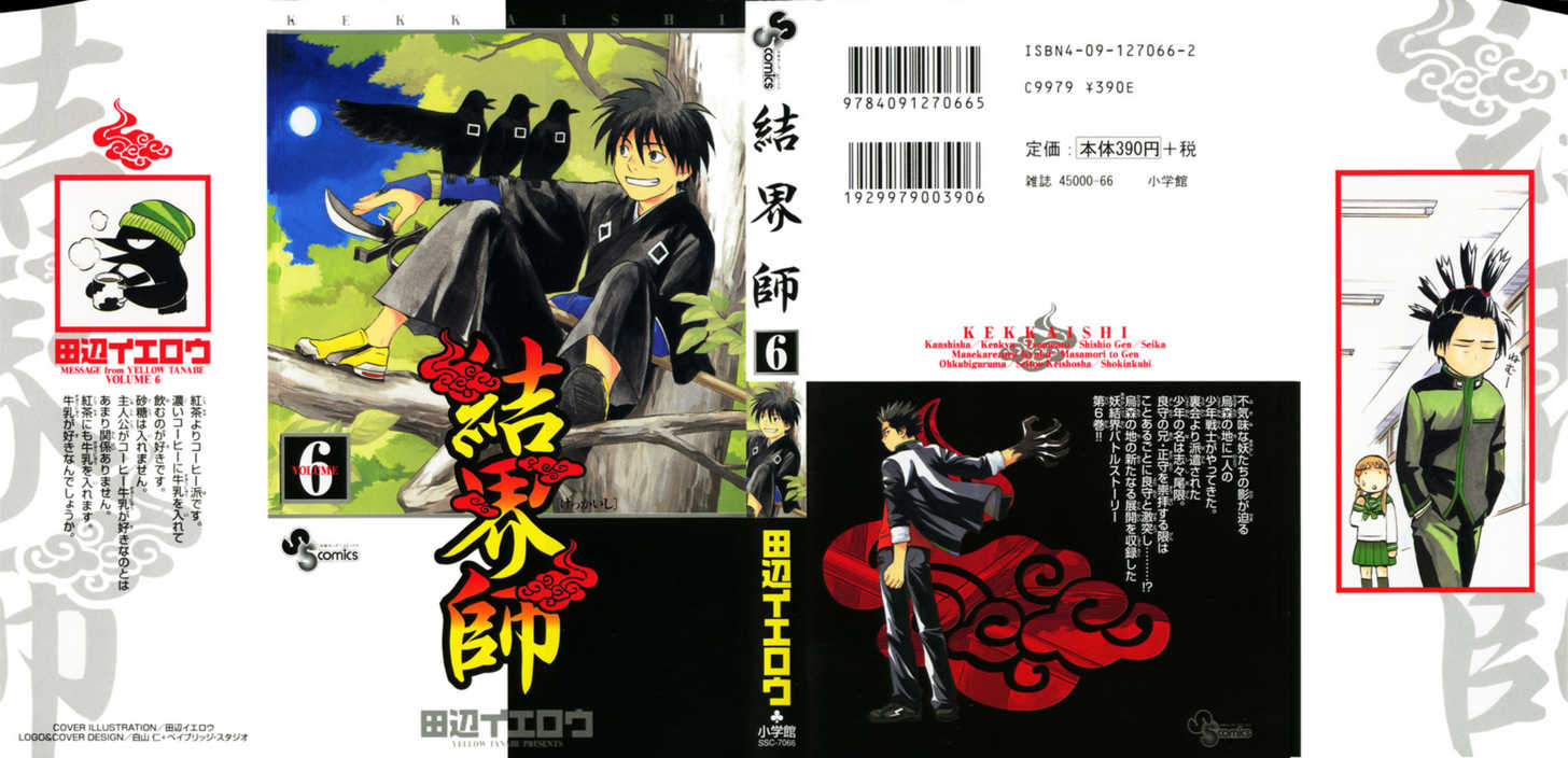 Kekkaishi 46 Page 1