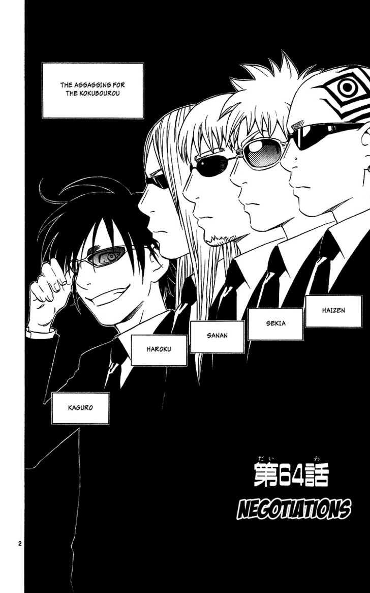 Kekkaishi 64 Page 2