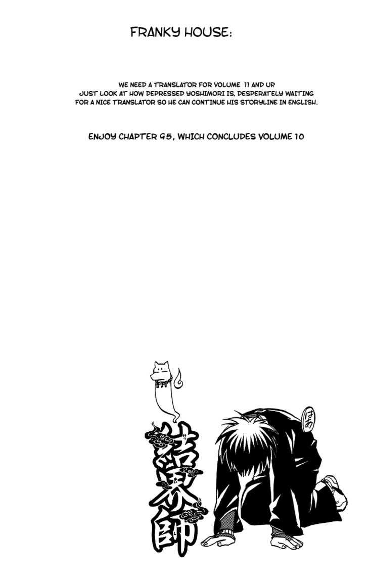 Kekkaishi 95 Page 1