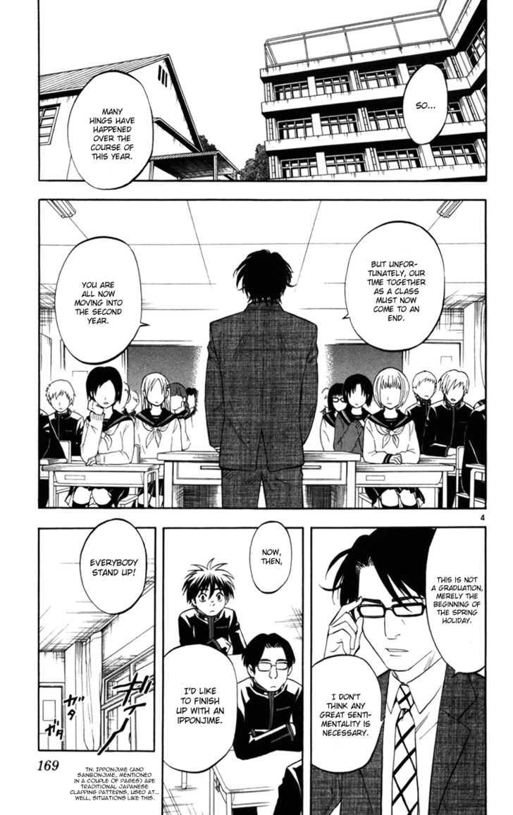 Kekkaishi 154 Page 3