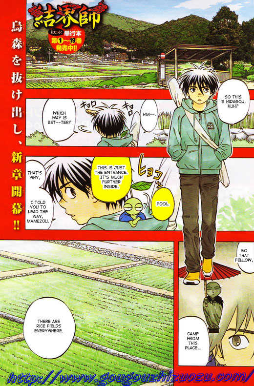 Kekkaishi 200 Page 2