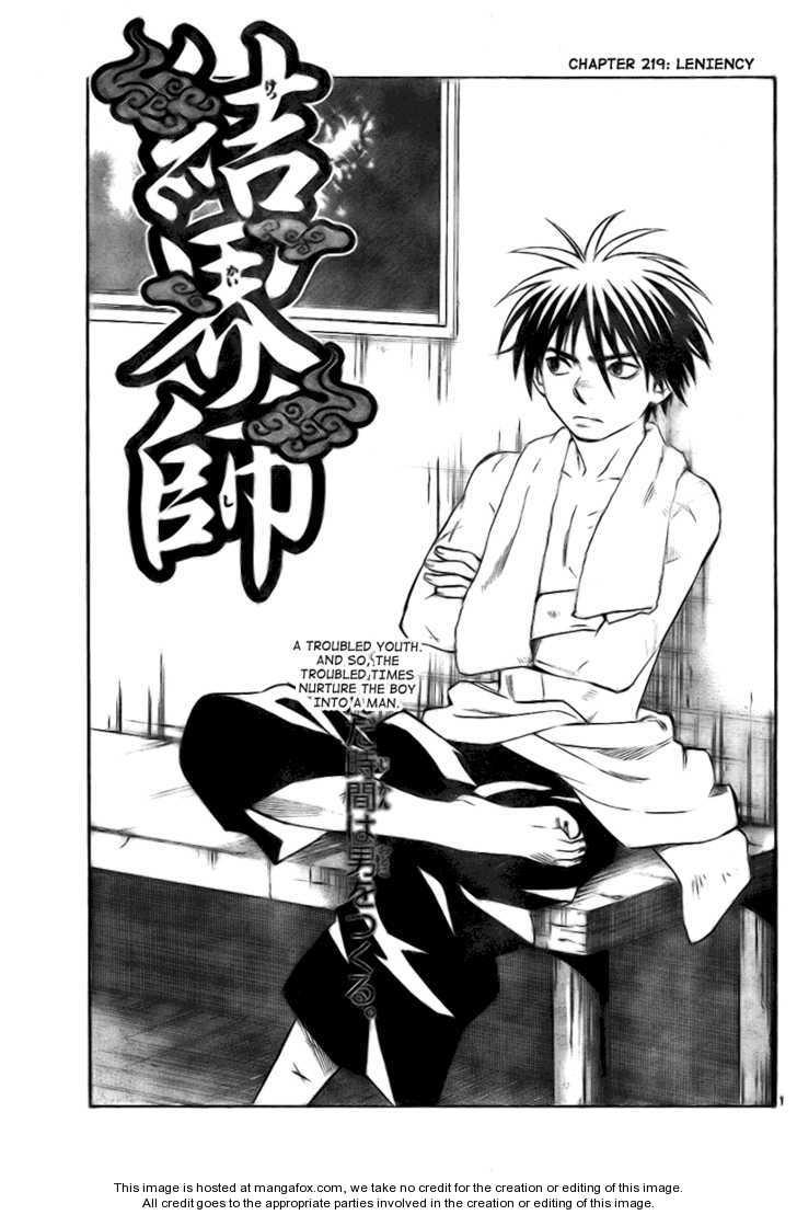 Kekkaishi 219 Page 1