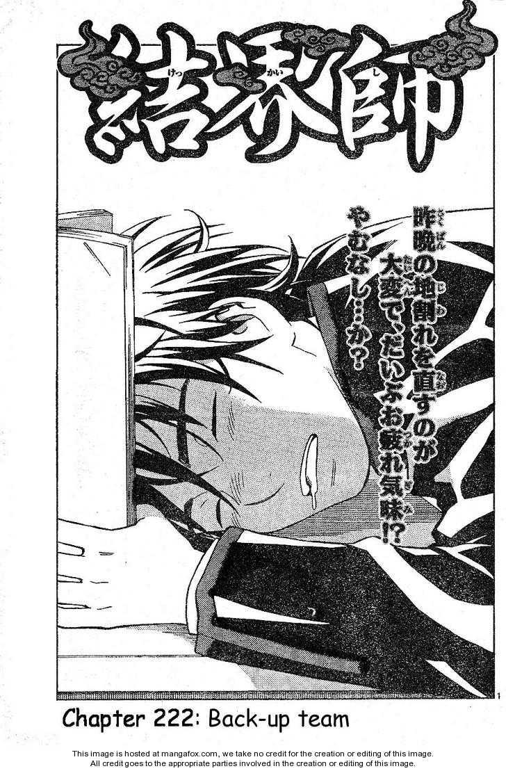 Kekkaishi 222 Page 1