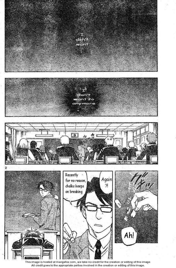 Kekkaishi 222 Page 2