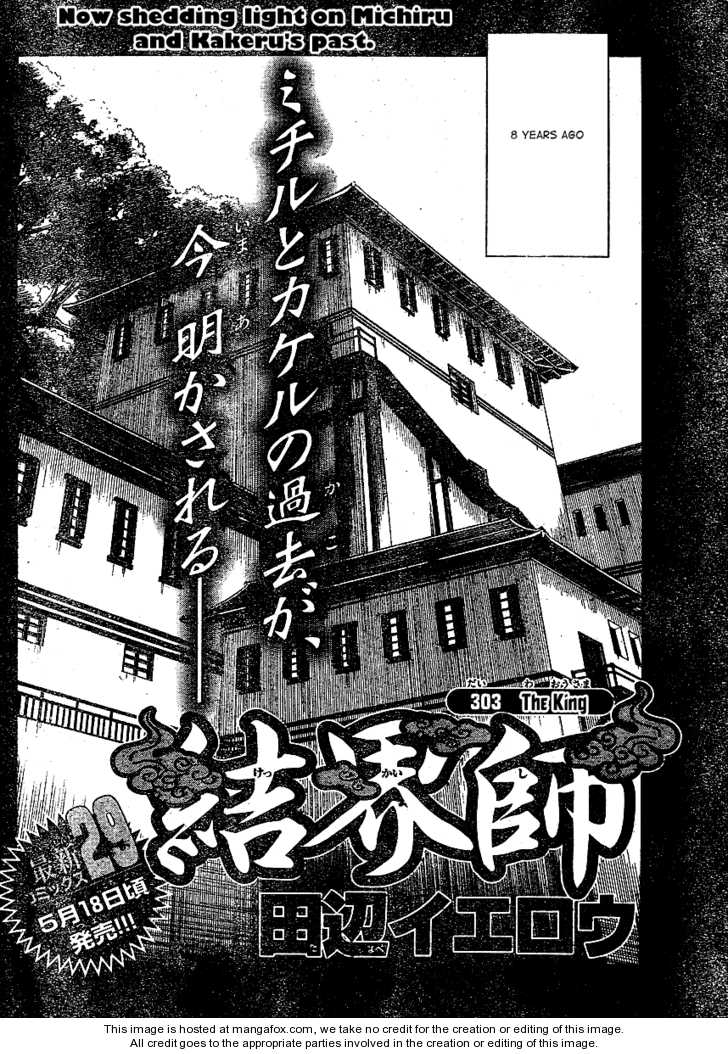 Kekkaishi 303 Page 3