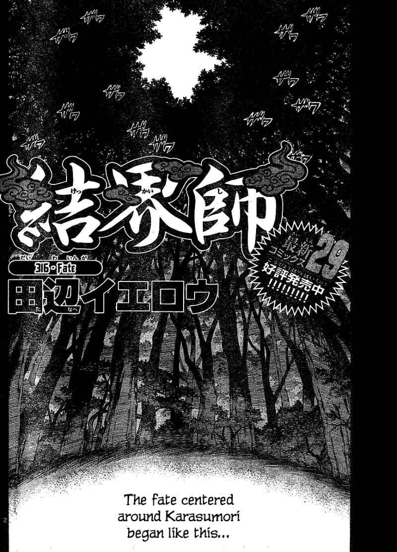 Kekkaishi 316 Page 3