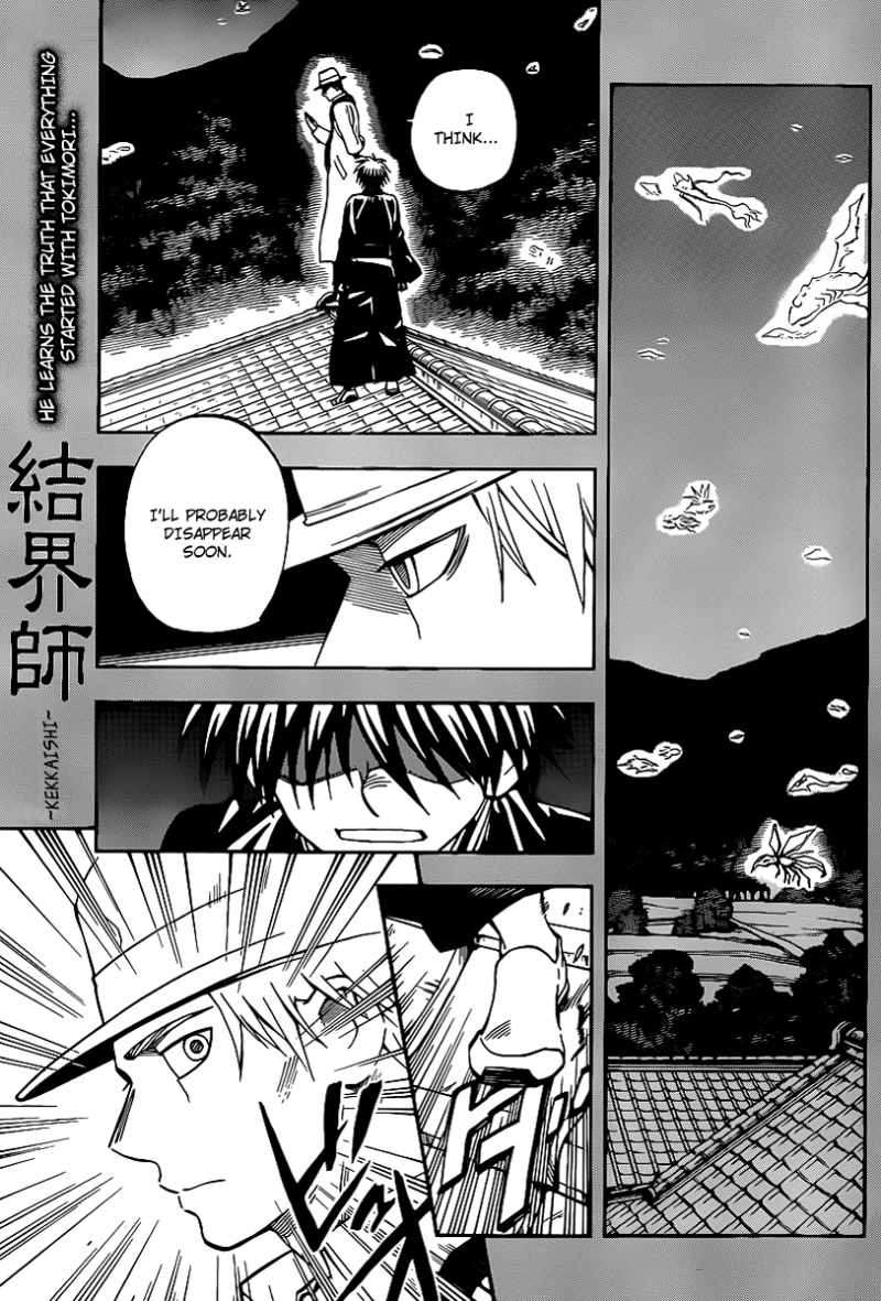 Kekkaishi 317 Page 1