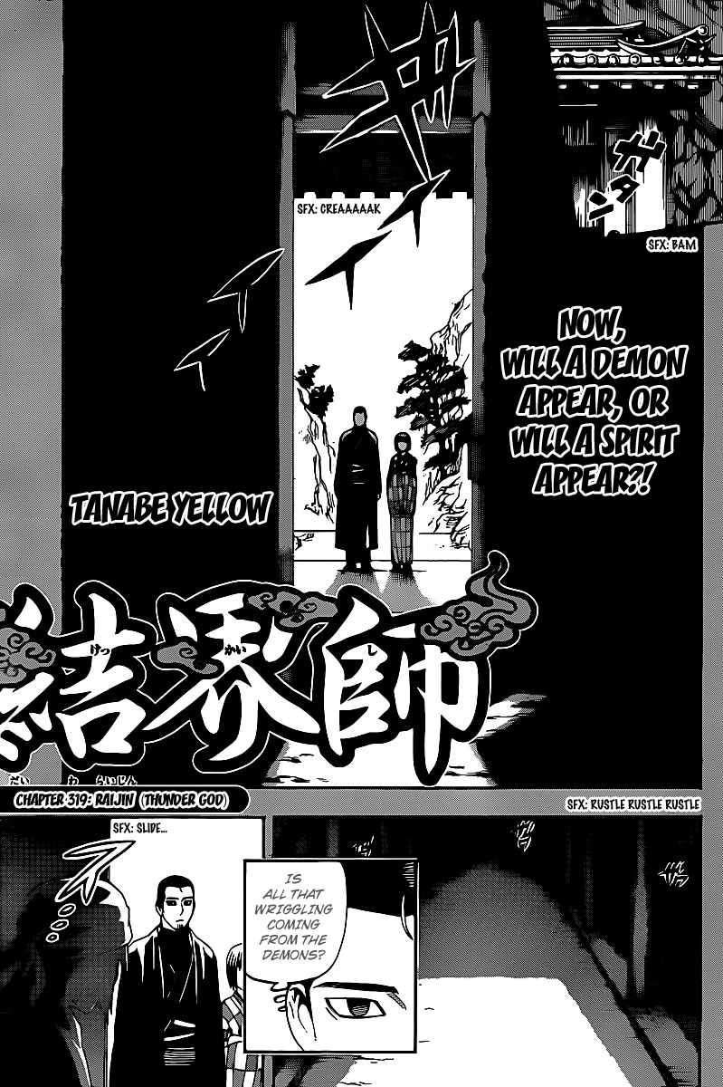 Kekkaishi 319 Page 1