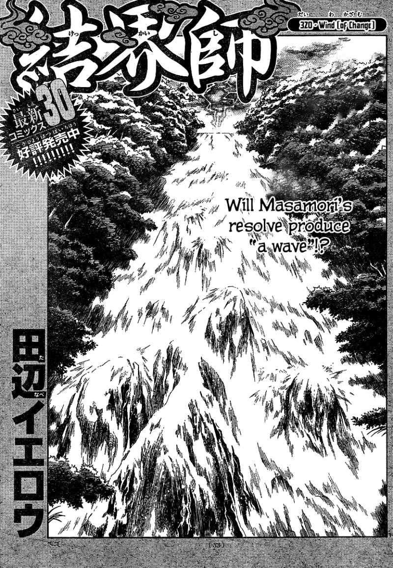Kekkaishi 320 Page 1