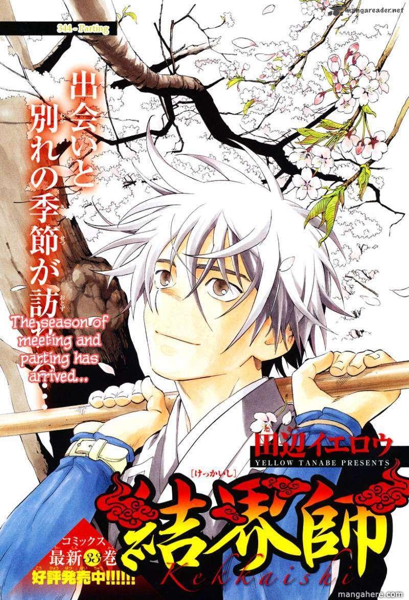Kekkaishi 344 Page 2