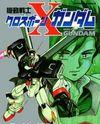 Mobile Suit Crossbone Gundam