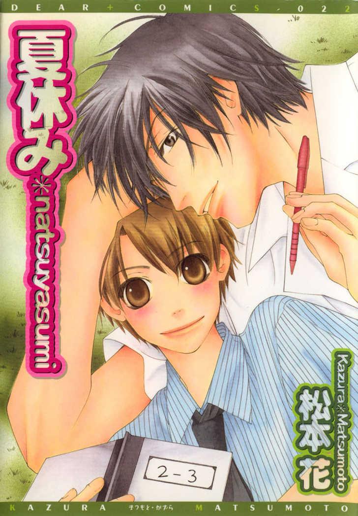 Natsuyasumi 1 Page 1