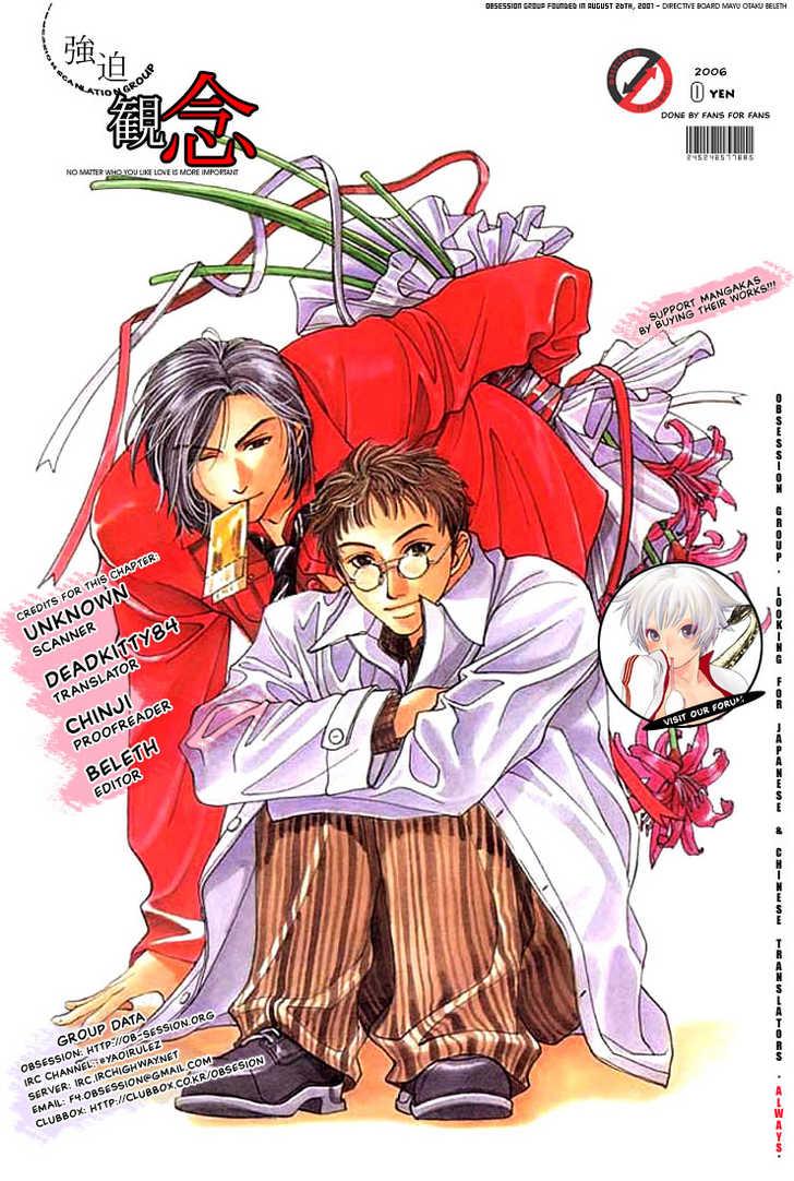 Natsuyasumi 1 Page 2