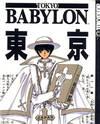 Tokyo Babylon