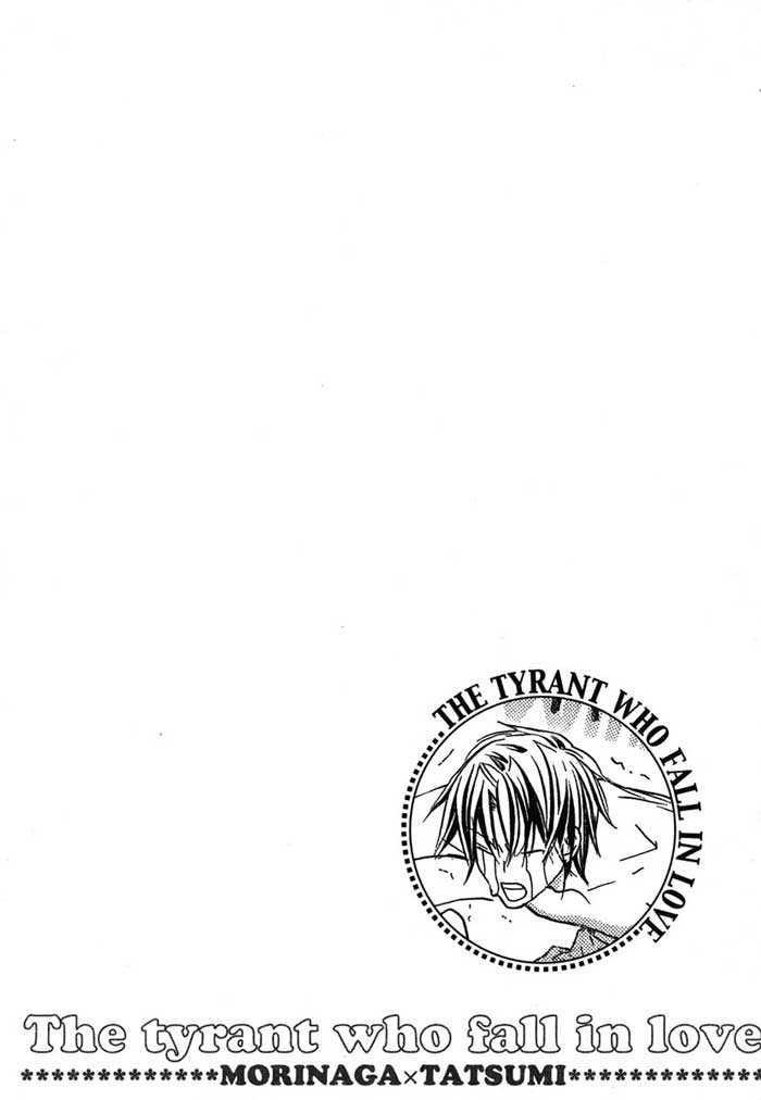 Koisuru Boukun 5 Page 2