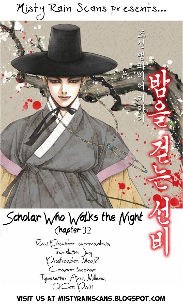 Bameur Geonneun Seonbi 32 Page 1