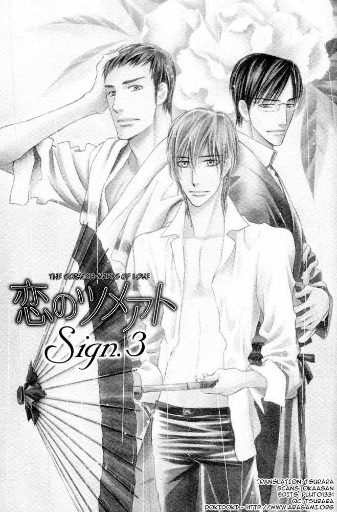 Koi no Tsumeato 3 Page 2
