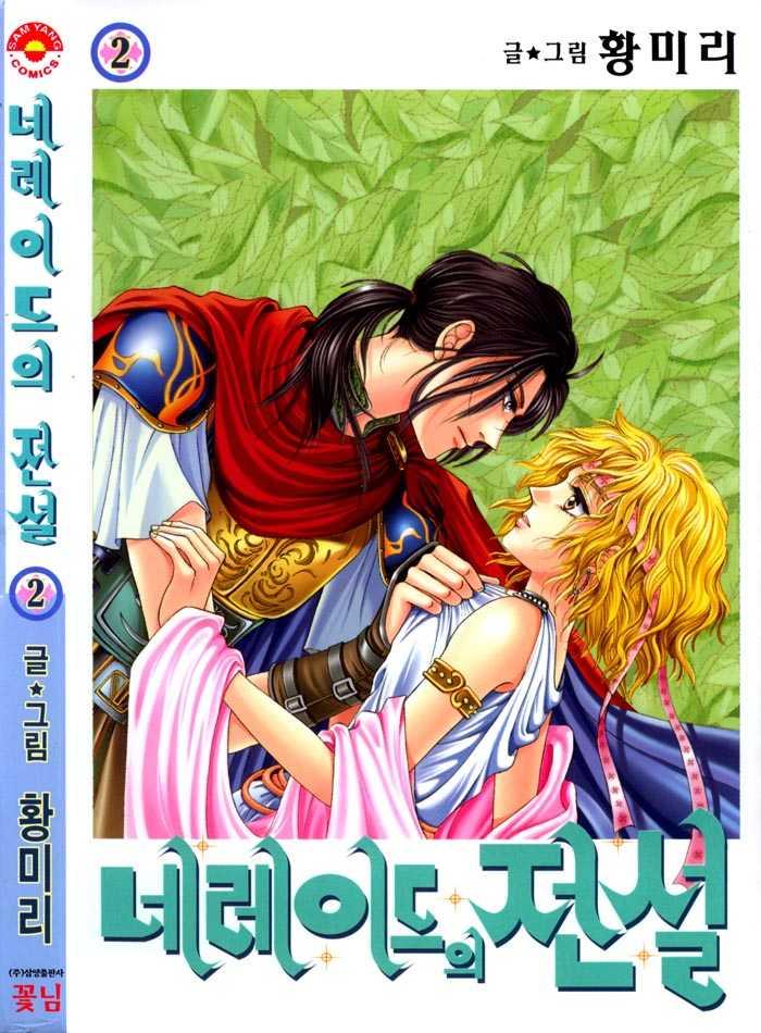 Legend of Nereid 7 Page 1