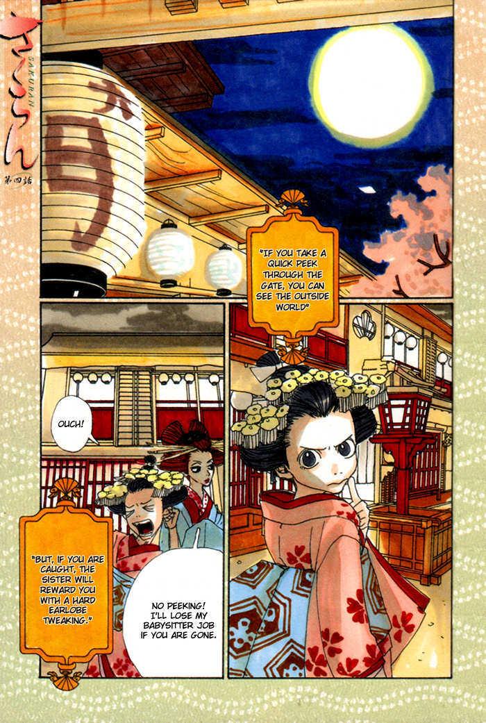 Sakuran 4 Page 1