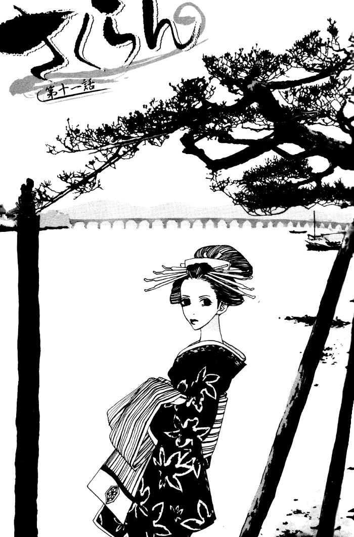 Sakuran 11 Page 2