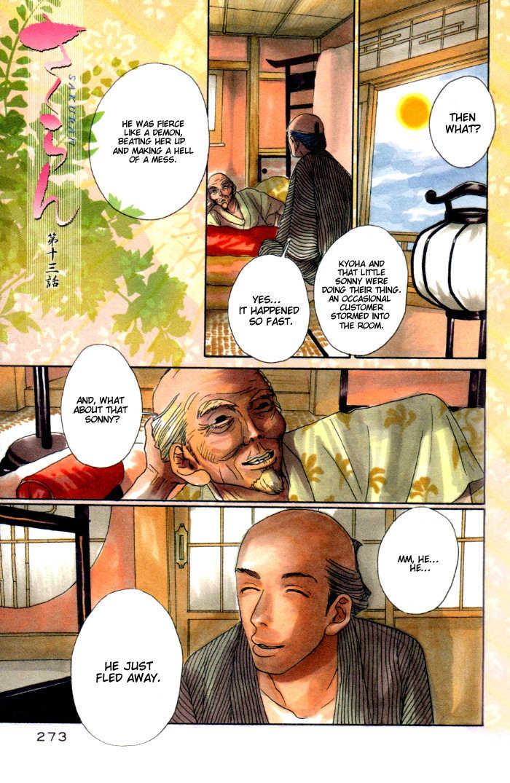 Sakuran 13 Page 1