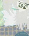 Sono Gono Ohanashi