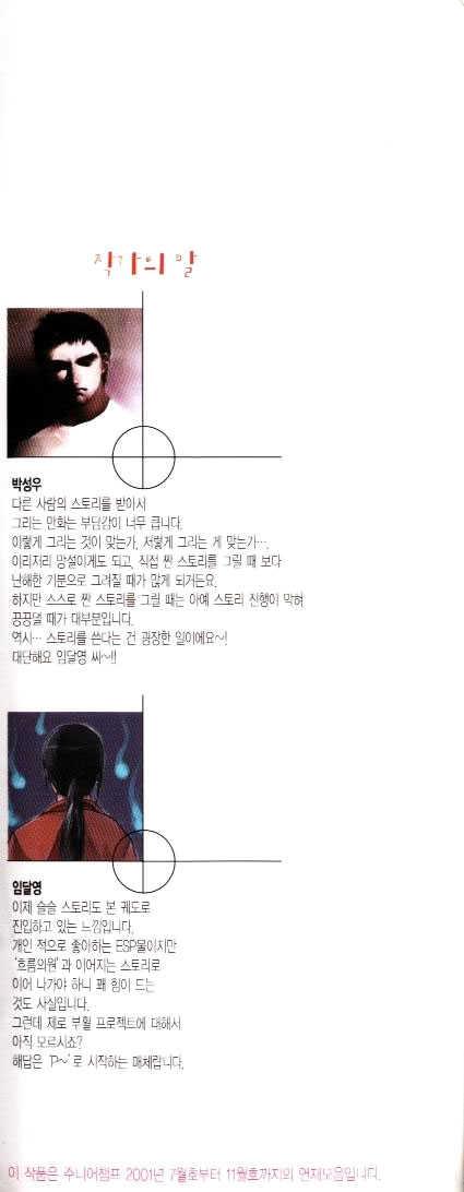 Zero 14 Page 2
