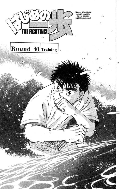 Hajime no Ippo 40 Page 1
