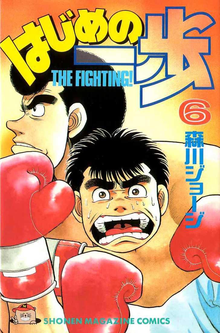Hajime no Ippo 43 Page 1