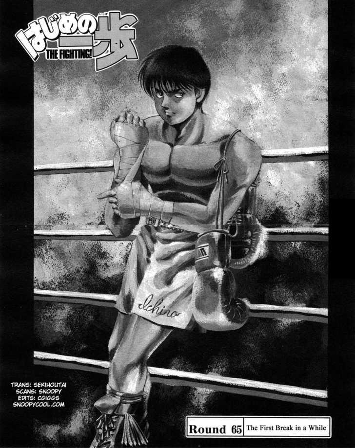 Hajime no Ippo 65 Page 2
