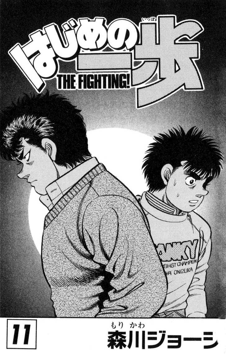 Hajime no Ippo 88 Page 2