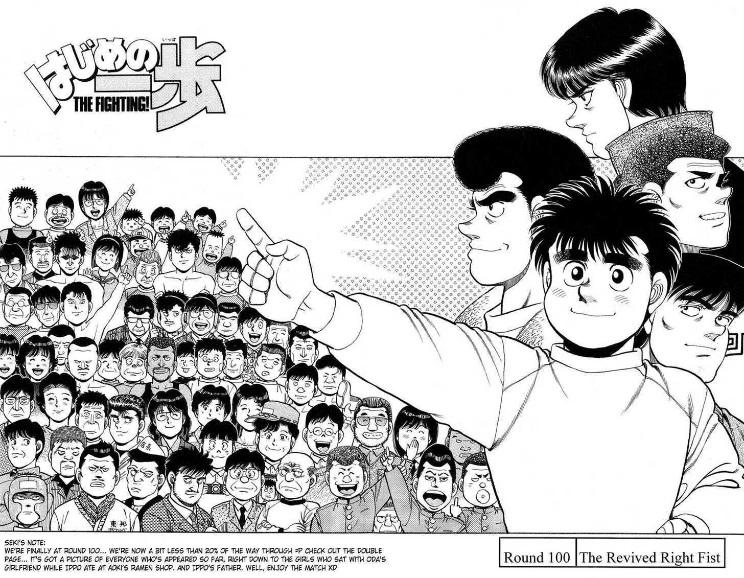 Hajime no Ippo 100 Page 2