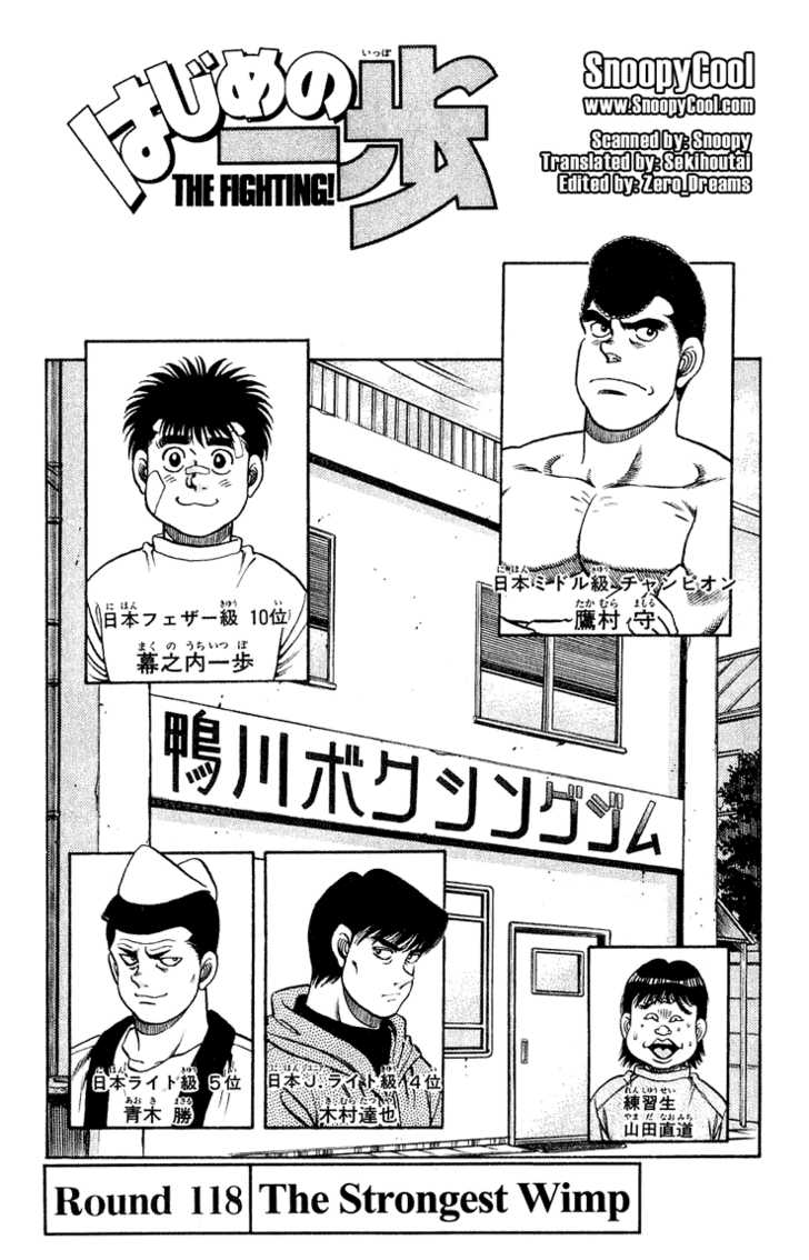 Hajime no Ippo 118 Page 1
