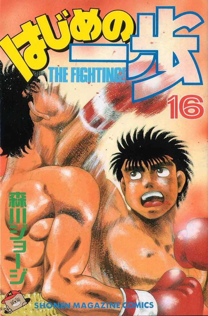 Hajime no Ippo 133 Page 1