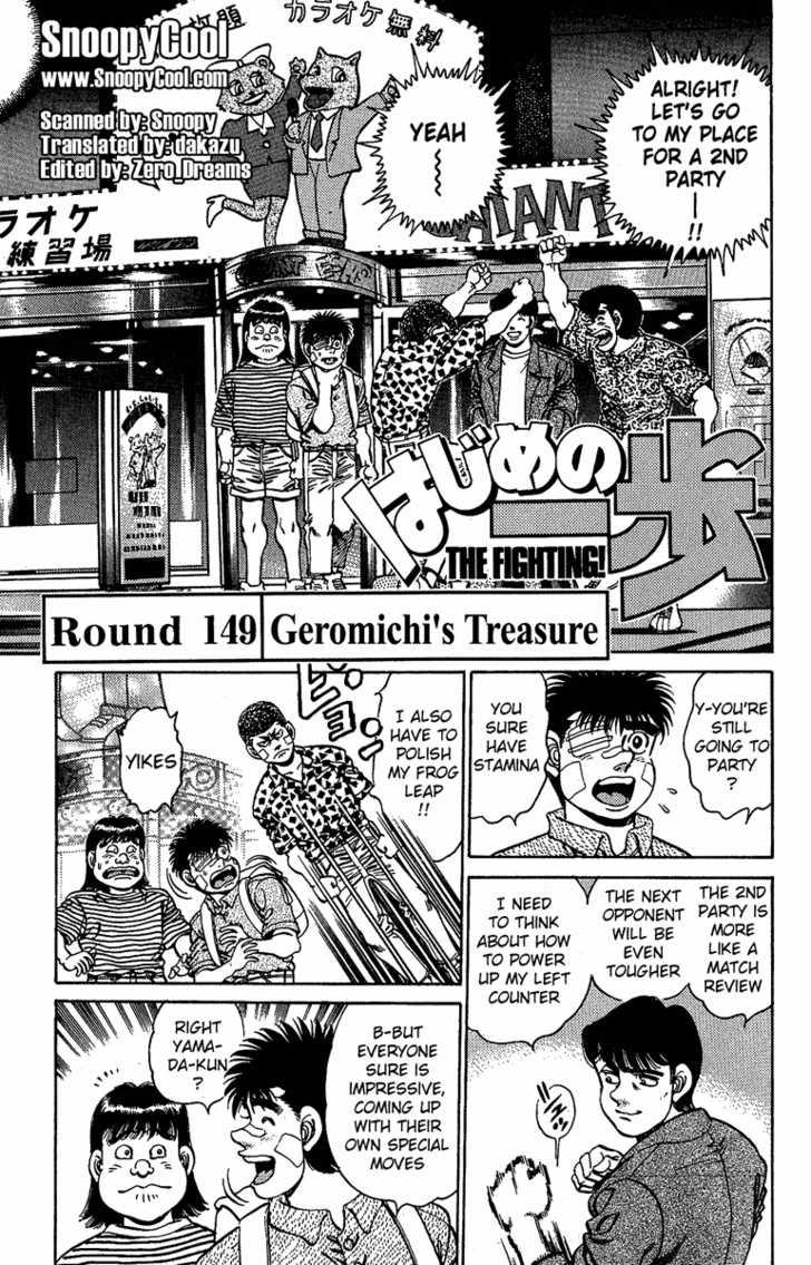 Hajime no Ippo 149 Page 1
