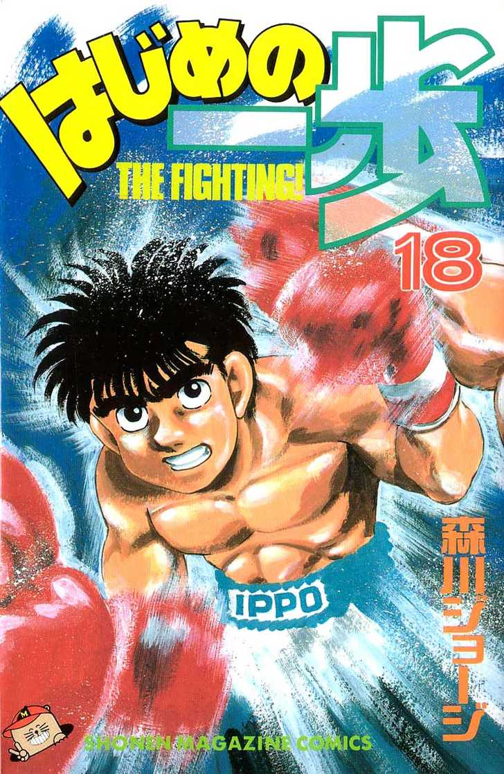 Hajime no Ippo 151 Page 1