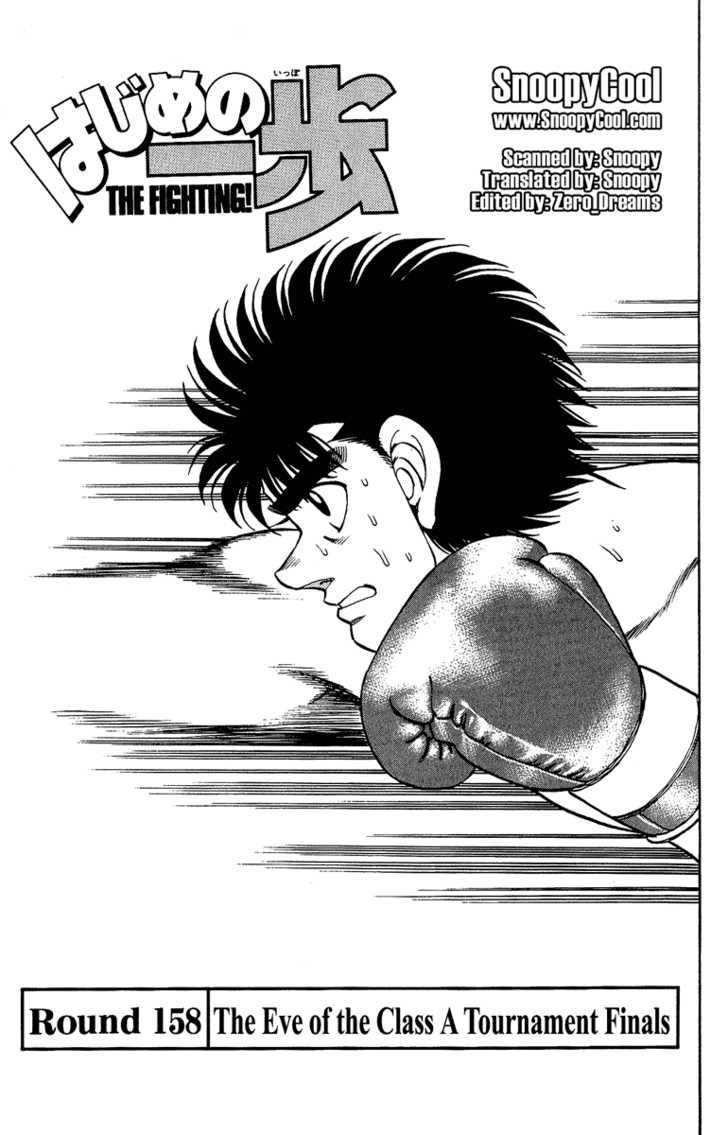 Hajime no Ippo 158 Page 1