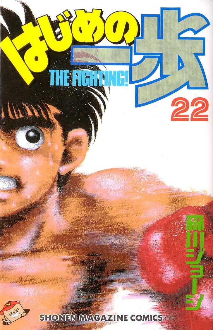 Hajime no Ippo 188 Page 1